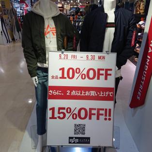 増税前キャンペーン
