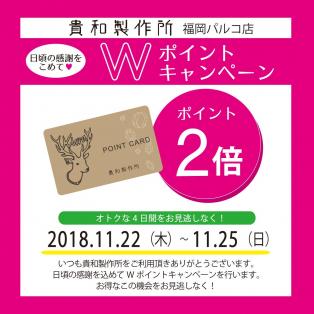 【11/22(木)よりスタート!】Wポイントキャンペーンのお知らせ