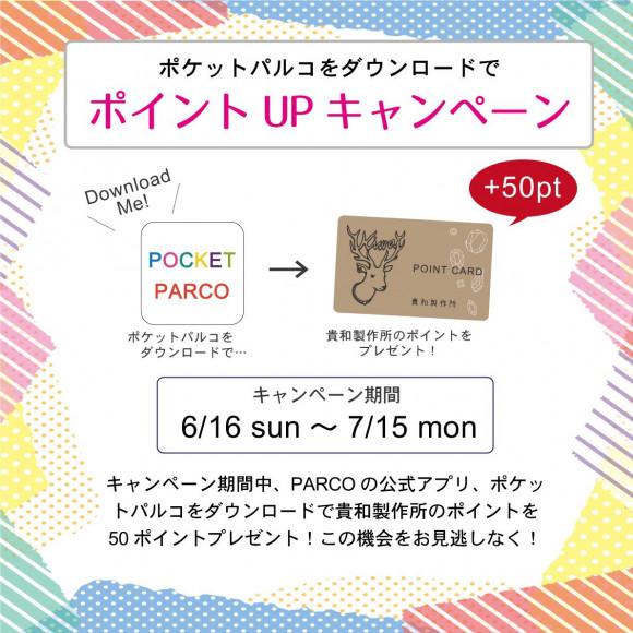 【7/15まで】ポイントプレゼントキャンペーン開催中!