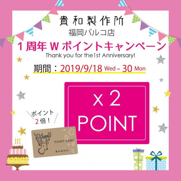 【9/18スタート】☆1周年Wポイントキャンペーン☆