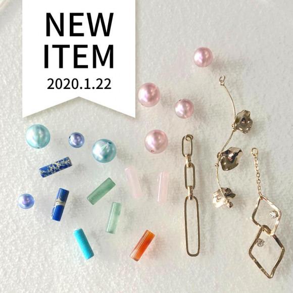 新商品のお知らせ(2020/01/22)