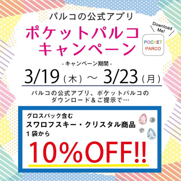 【3/19スタート】★ポケットパルコDL&提示でスワロ10%OFF★