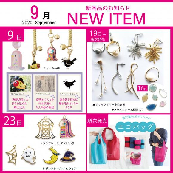 9月の新商品ご紹介