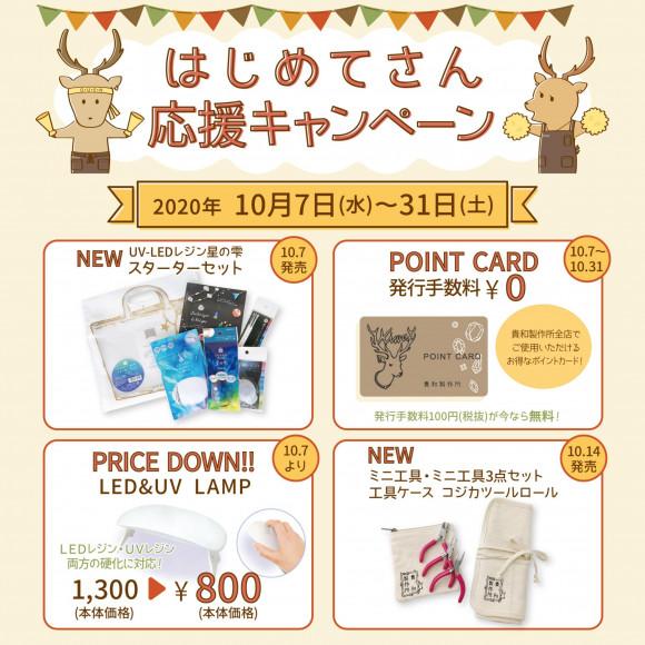 はじめてさん応援キャンペーンのご案内 (10/7~10/31)