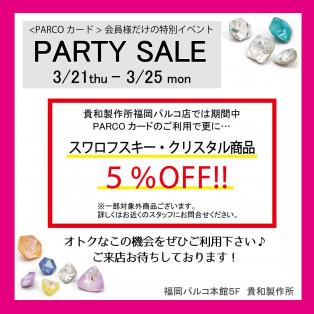 <PARTY SALEのお知らせ> 3/21~3/25