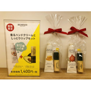 ☆★ お得なリップ・ハンドクリームセット 販売中 ★☆