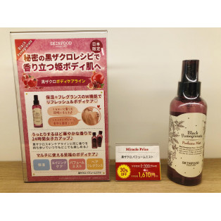 ☆★ 秘密の黒ザクロレシピで香り立つ 姫ボディ肌へ ★☆