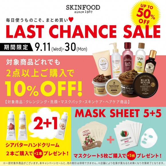 ★☆ LAST CHANCE SALE 開催中!本日まで!! ☆★