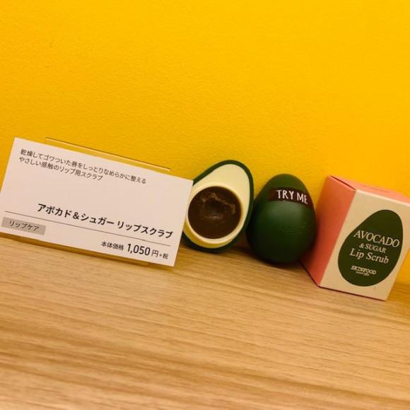 ☆★ 森のバター・アボカドで しっとりなめらか リップケア ★☆