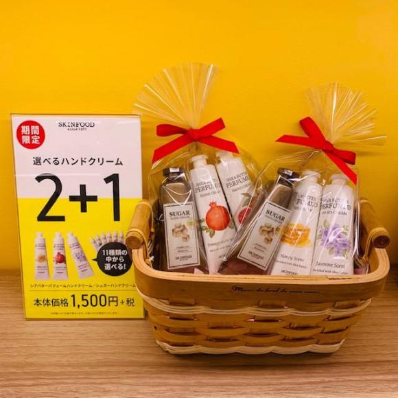 ☆★大人気!香りも楽しめるハンドクリームが3本1,500円+税★☆