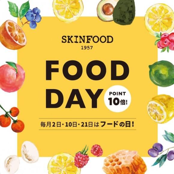 ★☆ 2日・10日・21日はフードの日 ☆★