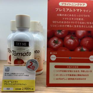 ☆★ みんなが知ってる トマトのチカラ!太陽のように輝く 透明肌へ ★☆