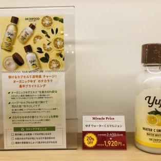 ☆★オーガニックゆずエキス 最大60%配合 爽やか果汁で水分・透明感チャージ!!★☆