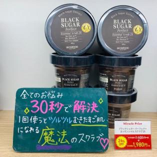 ☆★ 黒糖と清酒酵母のうるおいで うっとりするほど、なめらかperfect!美肌へ ★☆