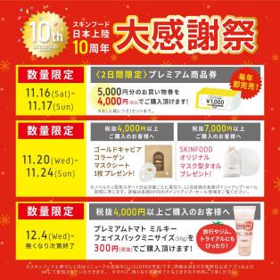 ☆★ 期間限定 プレミアムクーポン発売&マスクシート5+5 ★☆