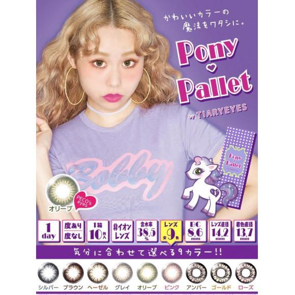 ペコちゃんモデル♪PONY♡Palletのご紹介