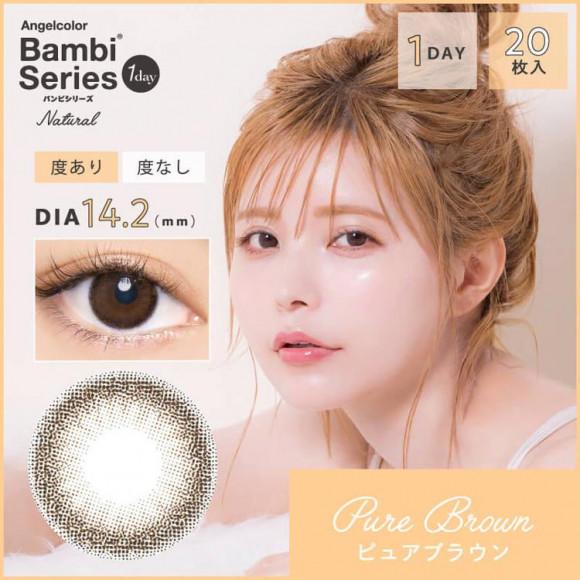 Banbi Series 1day / Pure Brown