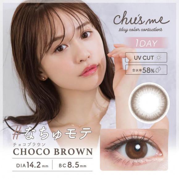 チューズミー♡チョコブラウン