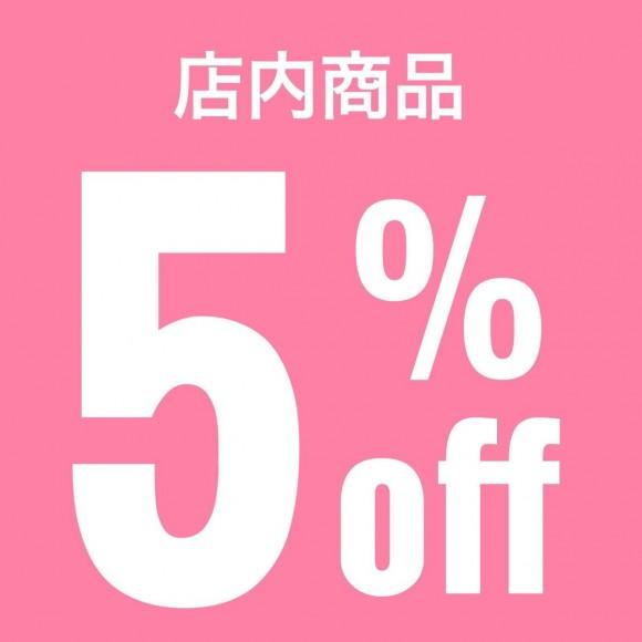 5/15 全品5%OFFです!!