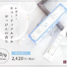 ★新商品発売★ レガリーキューティクルゲル