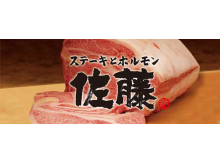 Steak-to-Horumon Sato