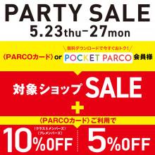 5月PARTY SALE