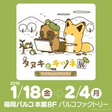 【EVENT】タヌキとキツネ展