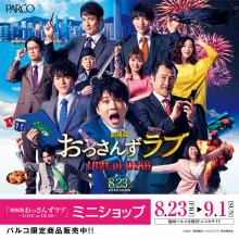 『劇場版おっさんずラブ ~LOVE or DEAD~』ミニショップが期間限定オープン!