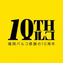 福岡パルコ 10周年