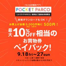 【福岡PARCO限定】POCKETPARCO会員様 お買物額10%相当ペイバック!