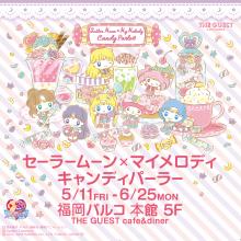 【EVENT】セーラームーン×マイメロディ キャンディパーラーOPEN!