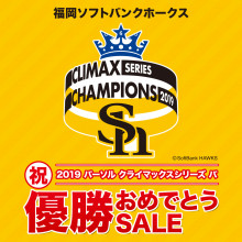 福岡ソフトバンクホークス・クライマックスシリーズ優勝!優勝おめでとうSALE開催!