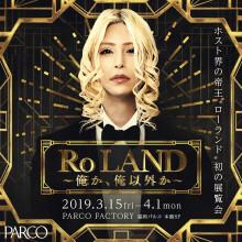 【EVENT】Ro LAND ~俺か、俺以外か~