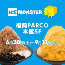 【EVENT】ICE MONSTER 期間限定OPEN!