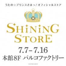 【EVENT】うたの☆プリンスさまっ♪ SHINING STORE 2018