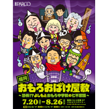 【EVENT】福岡おもろおばけ屋敷 ~恐怖!?よしもとおもろ中学校の七不思議~