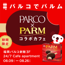 【EVENT】『PARCO×PARMコラボレーションカフェ』開催決定!!