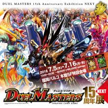 【EVENT】デュエル・マスターズ15周年展NEXT