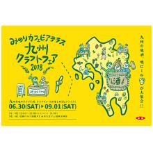 【EVENT】みのりカフェビアテラス2018開催!!