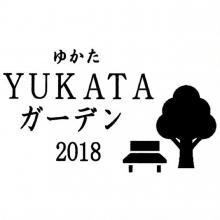 YUKATAガーデン期間限定OPEN!
