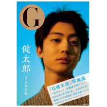 【EVENT】『G 健太郎 』写真展 〜改めまして、伊藤健太郎です。〜