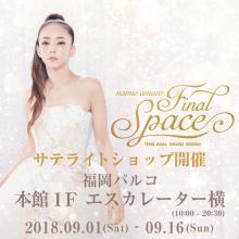 【EVENT】namie amuro Final Space サテライトショップ