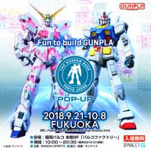 【EVENT】THE GUNDAM BASE TOKYO POP-UP  in FUKUOKA