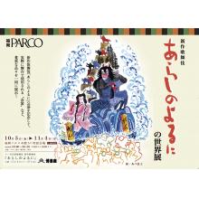 【EVENT】新作歌舞伎「あらしのよるに」の世界展を開催
