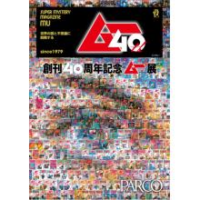 【EVENT】創刊40周年記念ムー展 出張版