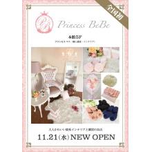 【NEW OPEN】プリンセスベベ(インテリア/生活雑貨)
