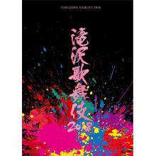 【EVENT】滝沢歌舞伎2018 DVD/Blu-ray発売記念!全国衣装展示決定!!