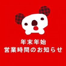 【年末年始営業時間のお知らせ】