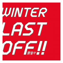 WINTER LAST OFF 開催中!
