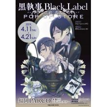 【EVENT】黒執事 BLACK LABEL POP UP STORE